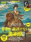 2018年絶対に見逃せない美術展ガイド 保存版 (日経ホームマガジン)
