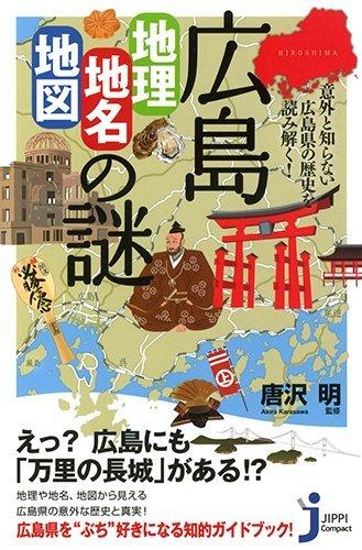 広島「地理・地名・地図」の謎 (じっぴコンパクト新書)