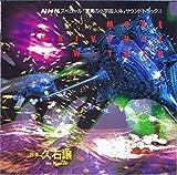 NHKスペシャル「驚異の小宇宙・人体」サウンドトラックII MORE THE UNIVERSE WITHIN
