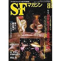 S-Fマガジン 1999年8月号