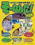 マンガで楽しむ日本と世界の歴史 そーなんだ! 9号 [雑誌] マンガで楽しむ日本と世界の歴史 そーなんだ!