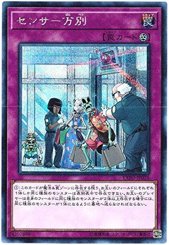遊戯王 / センサー万別(シークレットレア) / EXFO-JP076 / EXTREME FORCE(エクストリーム・フォース)