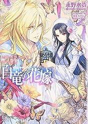 白竜の花嫁 [7] (恋秘めるものと塔の姫君) (一迅社文庫アイリス)