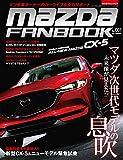 MAZDA FANBOOK / マツダ ファンブック (ノスタルジックヒーロー別冊)