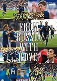 [永久保存版] 日本代表 ロシア・ワールドカップの記憶