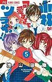 小林が可愛すぎてツライっ!! 5 (5) (少コミフラワーコミックス)