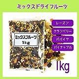 正栄食品 ミックスドライフルーツ 1kg