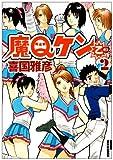 魔Qケン乙 2 (IKKI COMIX) 画像