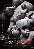 ゴーストランドの惨劇 [DVD]