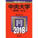 中央大学(商学部−一般入試) (2018年版大学入試シリーズ)