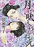 月に吠えらんねえ(4) (アフタヌーンKC)