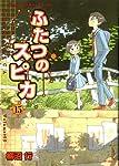 ふたつのスピカ 15 (MFコミックス フラッパーシリーズ)