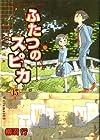 ふたつのスピカ 第15巻