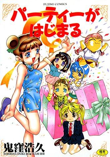 パーティーがはじまる 富士美コミックス