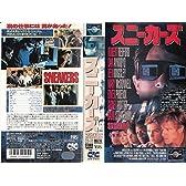 スニーカーズ(字幕スーパー版) [VHS]