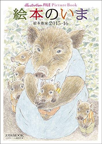 絵本のいま 絵本作家2015-16 (玄光社ムック)の詳細を見る