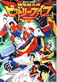 超電磁大戦ビクトリーファイブ / 長谷川 裕一 のシリーズ情報を見る