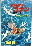 未来少年コナン 絵コンテ 第1話 のこされ島