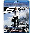 クレイジー・ドライブ [Blu-ray]