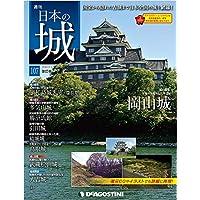 日本の城 改訂版 107号 (岡山城) [分冊百科]