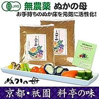 ぬか床用|無農薬|天然調味料【ぬかの母2個セット】普通のぬか床に少し足すだけでぬか床が元気においしく|京都・祇園料亭の味