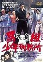 男組 少年刑務所 DVD