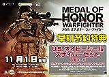 「メダル オブ オナー ウォーファイター (MEDAL OG HONOR WARFIGHTER)」の関連画像