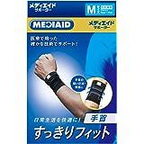 日本シグマックス メディエイド サポーター すっきりフィット 手首  M ブラック 男女兼用 左右兼用