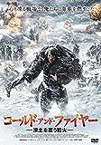 コールド・アンド・ファイヤー 凍土を覆う戦火[DVD]