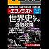 週刊エコノミスト 2016年04月05日号 [雑誌]