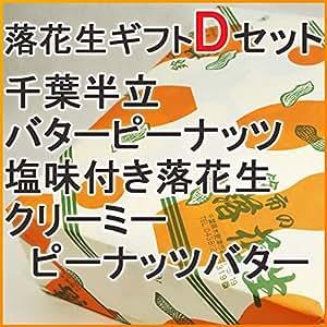 鈴市 落花生ギフトDセット【人気千葉県産落花生3種味比べ&ピーナッツバター】
