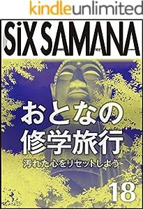 シックスサマナ 18巻 表紙画像