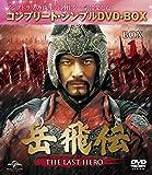 岳飛伝 -THE LAST HERO- BOX1<コンプリート・シンプルDVD-BO...[DVD]