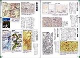 山岳地形と読図 (ヤマケイ・テクニカルブック 登山技術全書) 画像