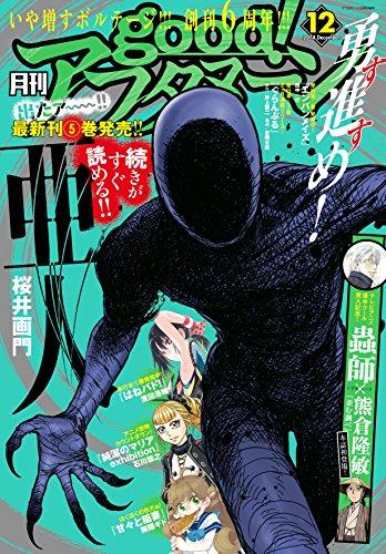 good!アフタヌーン 2014年12号 [2014年11月7日発売] [雑誌] (アフタヌーンコミックス)
