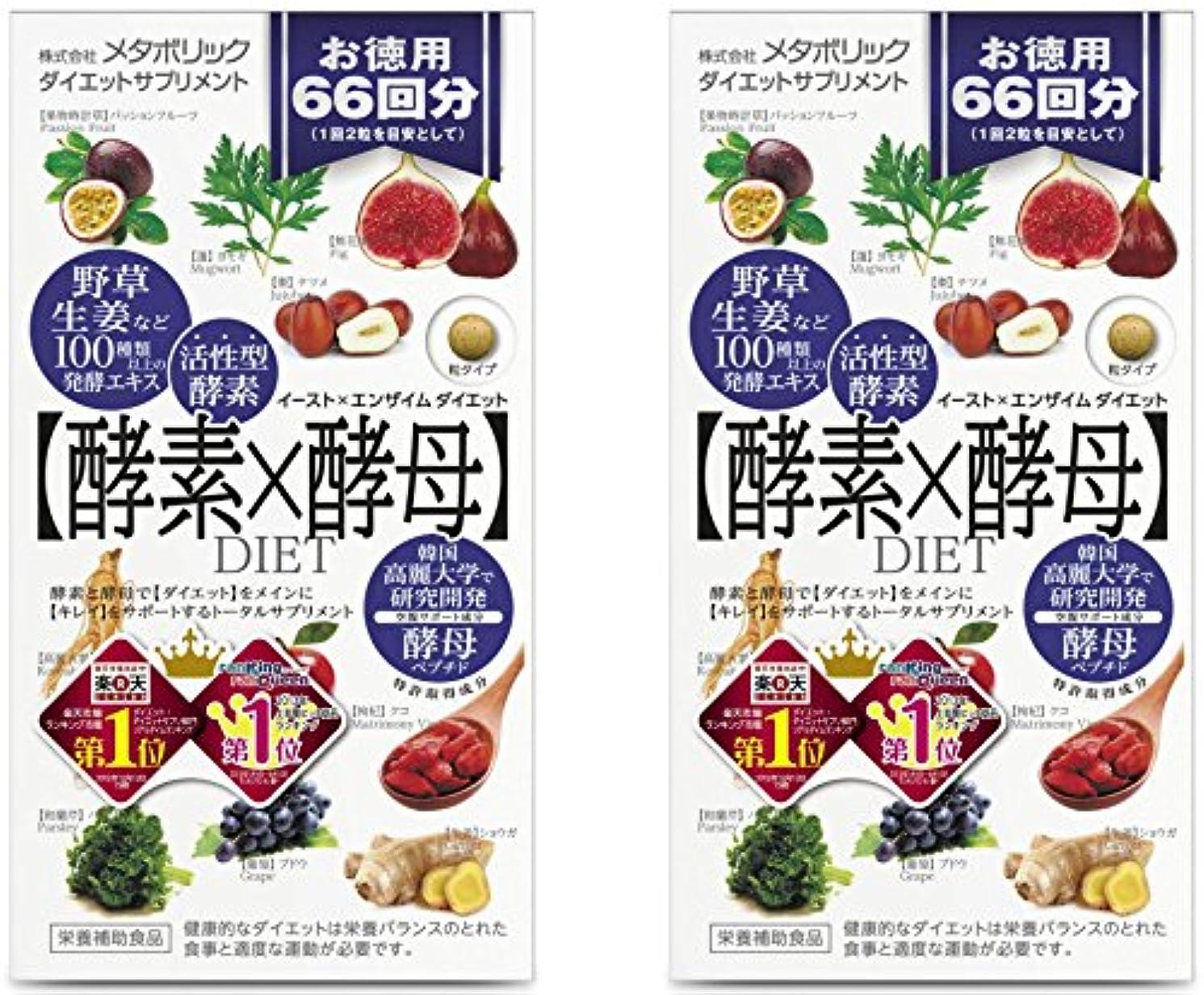 メタボリック 【賞味期限2017年6月の為、特価】 イースト×エンザイム ダイエット 徳用 132粒×2個