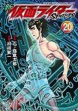 新 仮面ライダーSPIRITS(20) (月刊少年マガジンコミックス)