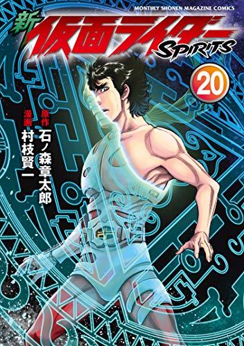 新 仮面ライダーSPIRITS(20) (月刊少年マガジンコ...