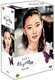 夏目雅子の「虹子の冒険」 DVD BOX [DVD]