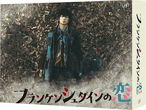 フランケンシュタインの恋 DVD-BOX[DVD]