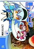 ら~マニア (2) (IDコミックス 4コマKINGSぱれっとコミックス)