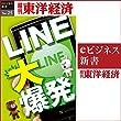 LINE大爆発 (週刊東洋経済eビジネス新書 No.25)