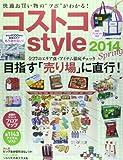 コストコstyle 2014 Spring (双葉社スーパームック)