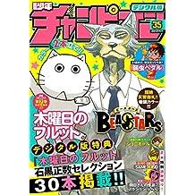 週刊少年チャンピオン2018年35号 [雑誌]