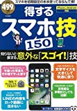 得するスマホ技150【iPhone/Android対応】 (TJMOOK 知恵袋BOOKS)