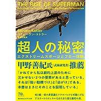 超人の秘密:エクストリームスポーツとフロー体験