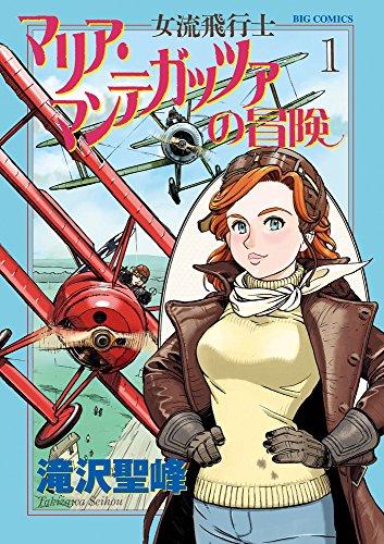 女流飛行士マリア・マンテガッツァの冒険 1 (ビッグコミックス)の詳細を見る