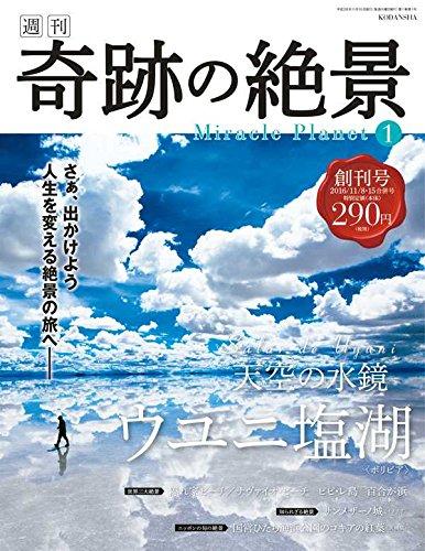 週刊奇跡の絶景 Miracle Planet 2016年1号 ウユニ塩湖 ボリビア [雑誌]