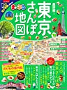 まっぷる 超詳細 東京さんぽ地図 039 19 (マップルマガジン 関東)