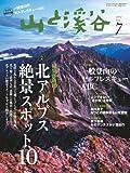 山と溪谷 2013年7月号 [雑誌]